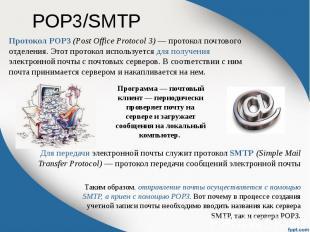 POP3/SMTP Протокол POP3 (Post Office Protocol 3) — протокол почтового отделения.
