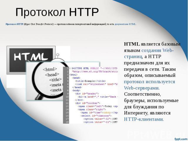 Протокол HTTP Протокол HTTP (Hyper Text Transfer Protocol) — протокол обмена гипертекстовой информацией, то есть документами HTML.