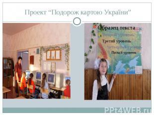 """Проект """"Подорож картою України"""""""