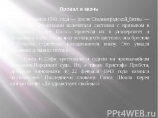 Провал и казнь 18 февраля1943 года— послеСталинградской битвы&