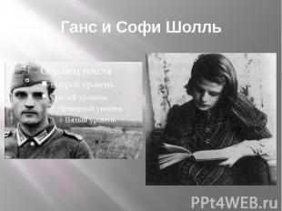 Ганс и Софи Шолль
