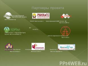 Партнеры проектаhttp://kremlinpalace.org/ РАНХиГС http://www.rane.ru Центр образ