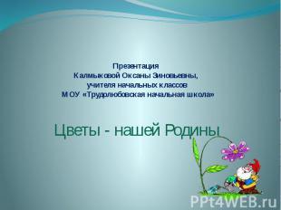 Презентация Калмыковой Оксаны Зиновьевны, учителя начальных классов МОУ «Трудолю
