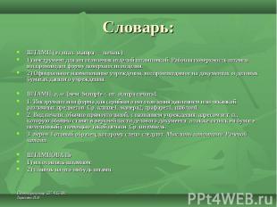Словарь: ШТАМП (от итал. stampa — печать),1) инструмент для изготовления изделий
