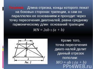Теорема. Длина отрезка, концы которого лежат на боковых сторонах трапеции, а сам