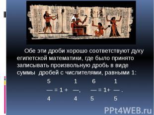 Обе эти дроби хорошо соответствуют духу египетской математики, где было принято