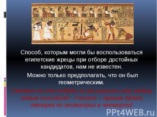 Способ, которым могли бы воспользоваться египетские жрецы при отборе достойных к