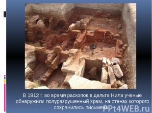 В 1912 г. во время раскопок в дельте Нила ученые обнаружили полуразрушенный храм