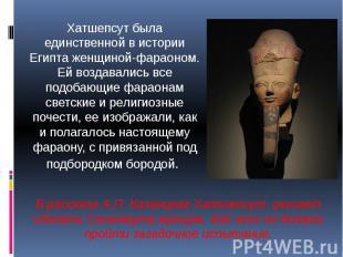 Хатшепсут была единственной в истории Египта женщиной-фараоном. Ей воздавались в