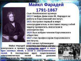Майкл Фарадей 1791-1867 Сын Лондонского кузнеца1813 Гемфри Деви взял М. Фарадея