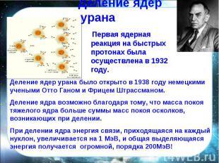 Деление ядер урана Первая ядерная реакция на быстрых протонах была осуществлена