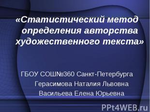 «Статистический метод определения авторства художественного текста»ГБОУ СОШ№360