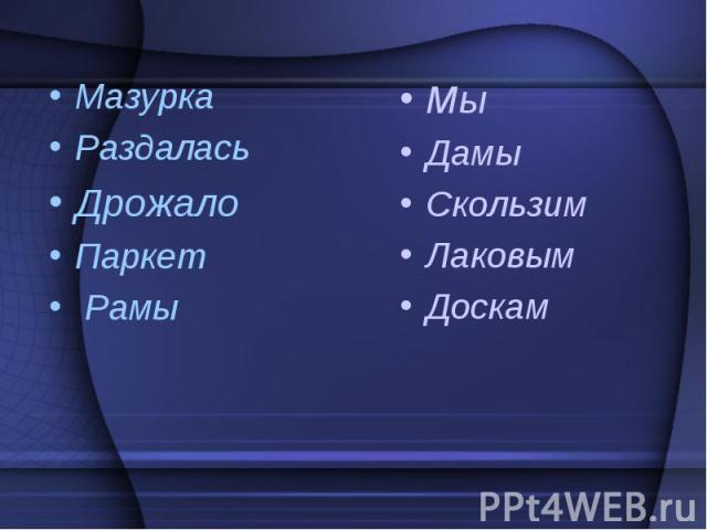 Мазурка РаздаласьДрожалоПаркет Рамы Мы ДамыСкользимЛаковым Доскам