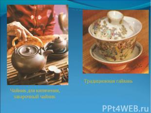 Чайник для кипячения, заварочный чайник Традиционная гайвань