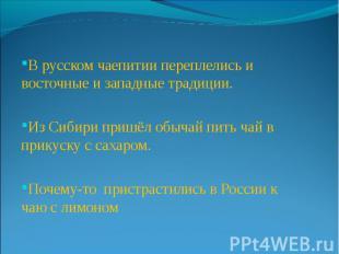 В русском чаепитии переплелись и восточные и западные традиции. Из Сибири пришёл