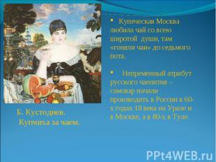 Б. Кустодиев. Купчиха за чаем. Купеческая Москва любила чай со всею широтой души