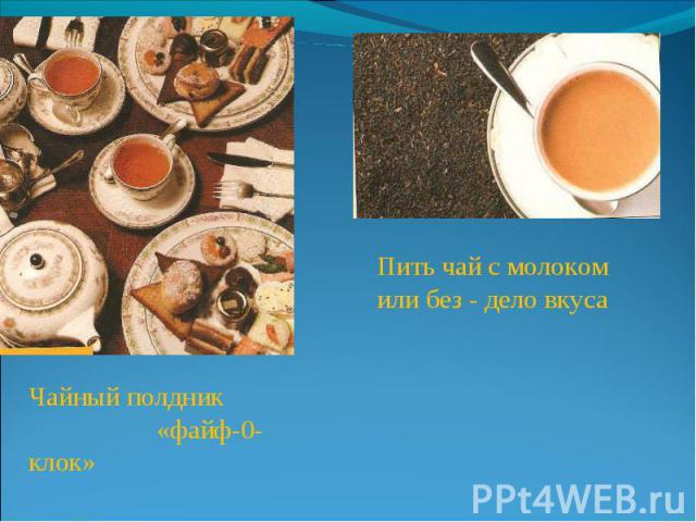 Чайный полдник «файф-0-клок» Пить чай с молоком или без - дело вкуса