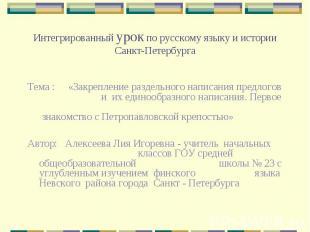 Интегрированный урок по русскому языку и истории Санкт-Петербурга Тема : «Закреп