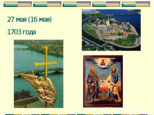 27 мая (16 мая) 1703 года