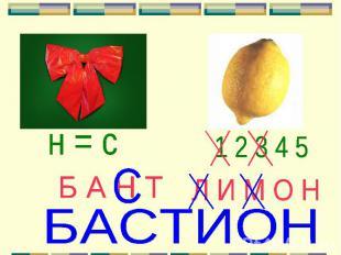 н = с 1 2 3 4 5 Б А Н Т Л И М О Н БАСТИОН