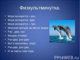 Физкультминутка. Море волнуется – раз.Море волнуется –два.Море волнуется – три.М