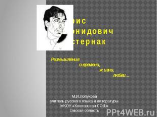 Борис Леонидович Пастернак Размышления о времени, жизни, любви… М.И.Лопуховаучит
