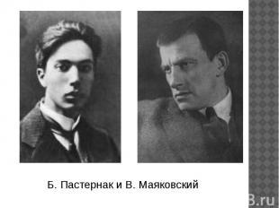 Б. Пастернак и В. Маяковский