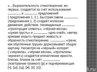 «…Выразительность стихотворения, во-первых, создаётся за счёт использования …………
