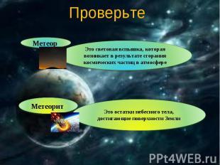 Проверьте Метеор Это световая вспышка, которая возникает в результате сгорания к