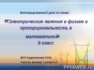Интегрированный урок по теме: «Электрические явления в физике и пропорциональнос