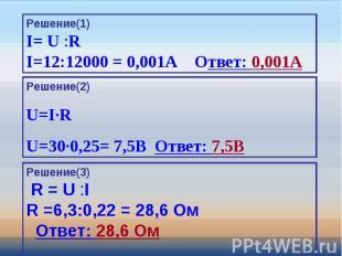 Решение(1)I= U :RI=12:12000 = 0,001A Ответ: 0,001A Решение(2)U=I∙RU=30∙0,25= 7,5