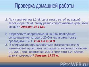 Проверка домашней работы 1. При напряжении 1,2 кВ сила тока в одной из секций те