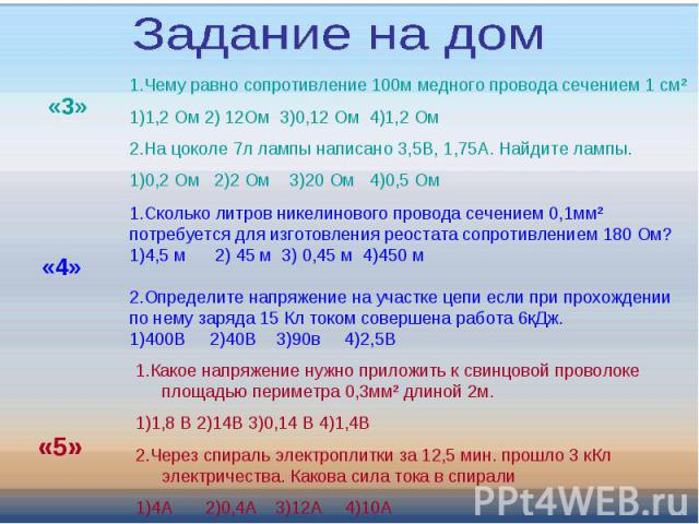 Задание на дом 1.Чему равно сопротивление 100м медного провода сечением 1 см²1)1,2 Ом 2) 12Ом 3)0,12 Ом 4)1,2 Ом2.На цоколе 7л лампы написано 3,5В, 1,75А. Найдите лампы.1)0,2 Ом 2)2 Ом 3)20 Ом 4)0,5 Ом 1.Сколько литров никелинового провода сечением …