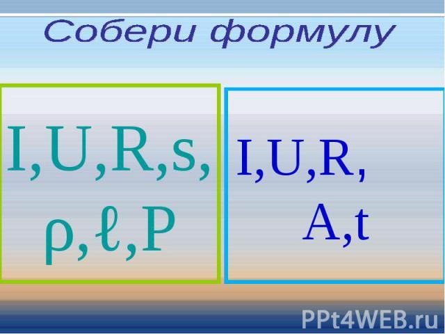 Собери формулу I,U,R,s,ρ,ℓ,P I,U,R, A,t