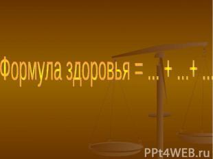 Формула здоровья = ... + ...+ ...