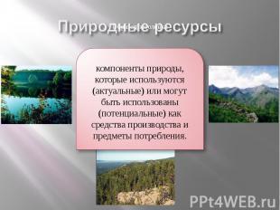 компоненты природы, которые используются (актуальные) или могут быть использован
