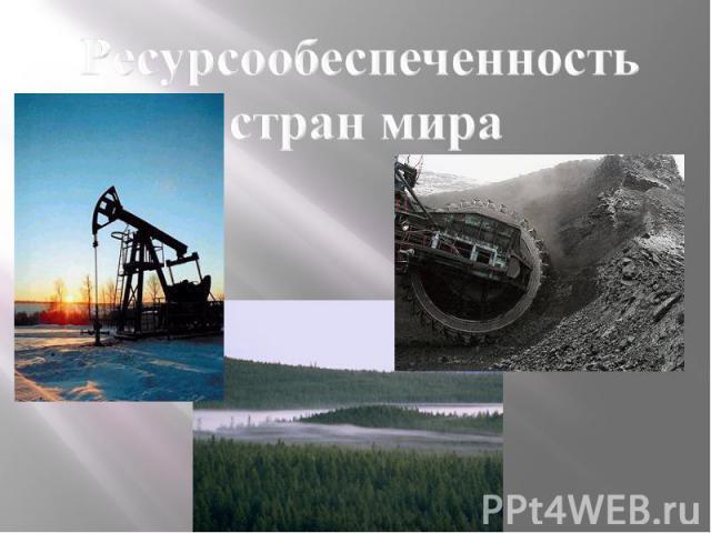 Ресурсообеспеченность стран мира