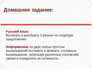 Домашнее задание: Русский язык:Выписать и разобрать 3 разных по структуре предло