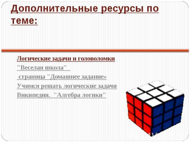 Дополнительные ресурсы по теме: Логические задачи и головоломки