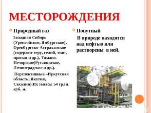 Месторождения Природный газ Западная Сибирь (Уренгойское, Ямбургское), Оренбургс