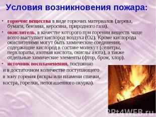 Условия возникновения пожара: горючие вещества в виде горючих материалов (дерева