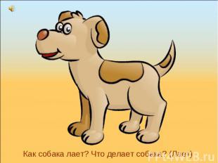 Как собака лает? Что делает собака? (Лает)