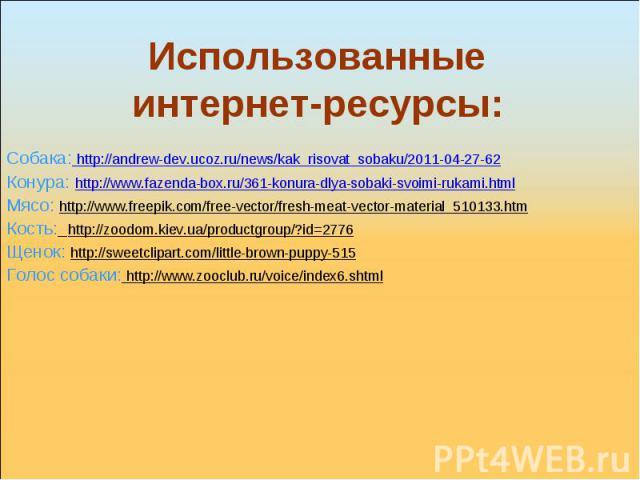 Использованные интернет-ресурсы: Собака: http://andrew-dev.ucoz.ru/news/kak_risovat_sobaku/2011-04-27-62Конура: http://www.fazenda-box.ru/361-konura-dlya-sobaki-svoimi-rukami.htmlМясо: http://www.freepik.com/free-vector/fresh-meat-vector-material_51…