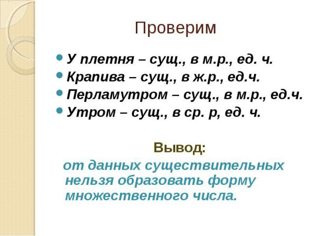 У плетня – сущ., в м.р., ед. ч.Крапива – сущ., в ж.р., ед.ч.Перламутром – сущ., в м.р., ед.ч.Утром – сущ., в ср. р, ед. ч.Вывод: от данных существительных нельзя образовать форму множественного числа.