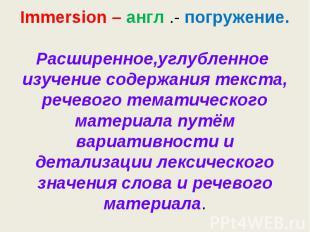 Immersion – англ .- погружение.Расширенное,углубленное изучение содержания текст