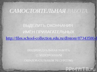 САМОСТОЯТЕЛЬНАЯ РАБОТА ВЫДЕЛИТЬ ОКОНЧАНИЯ ИМЁН ПРИЛАГАТЕЛЬНЫХhttp://files.school