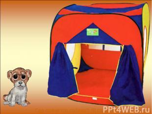 Где прячется собака? (В палатке)