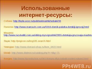 Использованные интернет-ресурсы: Собака: http://leyla.ucoz.ru/publ/animashki/sob