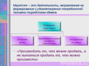Маркетинг – это деятельность, направленная на формирование и удовлетворение потр