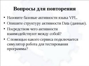 Назовите базовые активности языка VPL.Опишите структуру активности Data (данные)